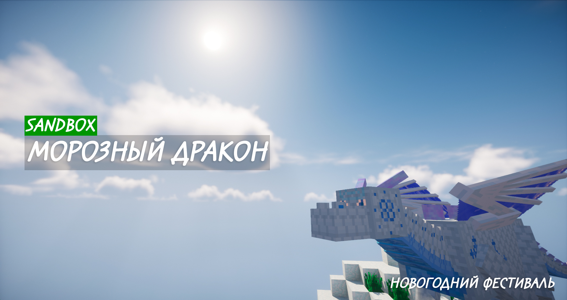 Морозный дракон.jpg